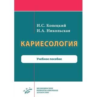 Кариесология : Учебное пособие Копецкий И.С. 2020 г. (МИА)