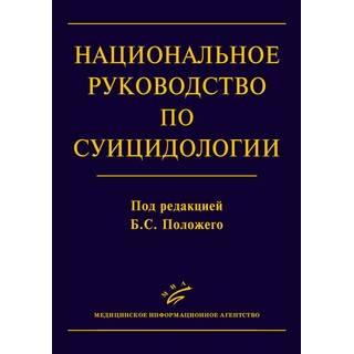 Национальное руководство по суицидологии Положий Б.С. 2019 г. (МИА)