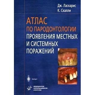 Атлас по пародонтологии Проявления местных и системных поражений Ласкарис Дж. 2005 г. (МИА)