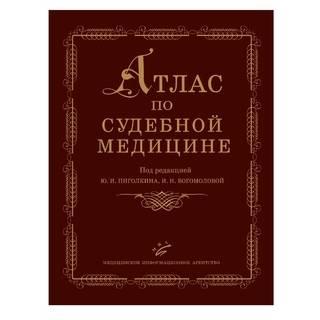 Атлас по судебной медицине. Учебник Пиголкин Ю.И. 2006 г. (МИА)