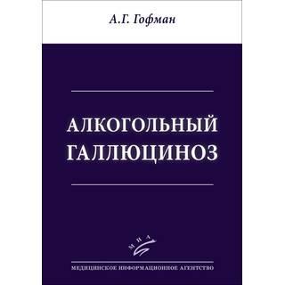 Алкогольный галлюциноз Гофман. Гофман А.Г. 2019 г. (МИА)
