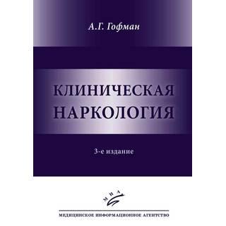 Клиническая наркология— 3-е изд. Гофман А.Г. 2019 г. (МИА)