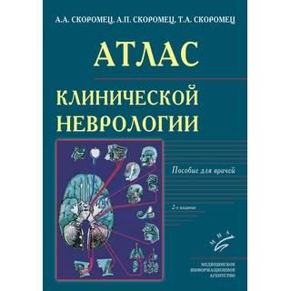 Атлас клинической неврологии : Пособие для врачей 2-е изд. Скоромец А.А. 2020 г. (МИА)