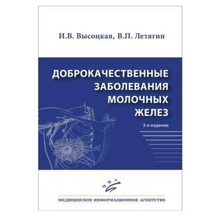 Доброкачественные заболевания молочных желез 2-е изд Летягин В.П. 2019 г. (МИА)