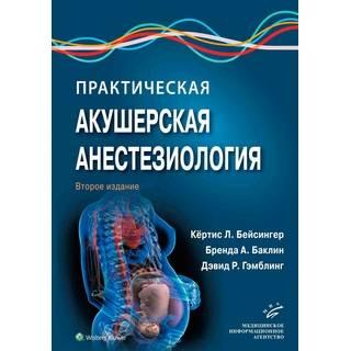 Практическая акушерская анестезиология 2-е изд. Кёртис Л. Бейсингер 2020 г. (МИА)