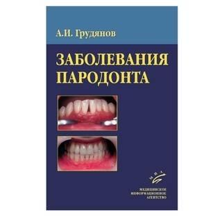 Заболевания пародонта, гриф УМО (иллюстрации) Грудянов А.И. 2009 г. (МИА)