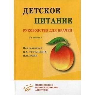 Детское питание: Руководство для врачей 3-е изд. Тутельян В.А. 2013 г. (МИА)