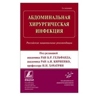 Абдоминальная хирургическая инфекция : Российские национальные рекомендации. 2-еизд. Гельфанд Б.Р. 2018 г. (МИА)