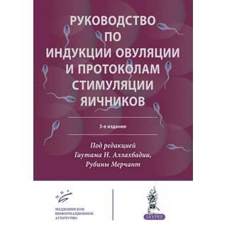Руководство по индукции овуляции ипротоколам стимуляции яичников 3-еизд. Аллахбадия Гаутам Н. 2019 г. (МИА)