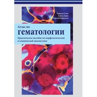 Атлас по гематологии Тэмл Х. 2021 г. (МЕДпресс)