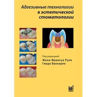 Адгезивные технологии в эстетической стоматологии Руле Ж.-Ф. Ванхерле Г. 2010 г. (МЕДпресс)