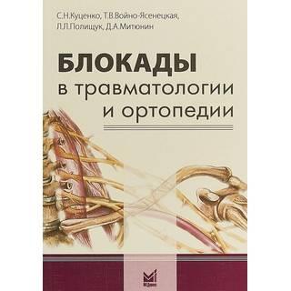 Блокады в травматологии и ортопедии Куценко 2018 г. (МЕДпресс)
