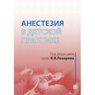 Анестезия в детской практике Лазарев В.В. 2016 г. (МЕДпресс)