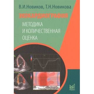 Эхокардиография. Методика и количественная оценка Новиков В.И. 2020 г. (МЕДпресс)