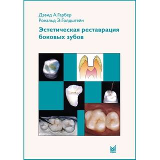 Эстетическая реставрация боковых зубов. Вкладки и накладки Гарбер Д.А. 2009 г. (МЕДпресс)