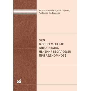 ЭКО в современных алгоритмах лечения бесплодия при аденомиозе. Краснопольская К.В. 2019 г. (МЕДпресс)