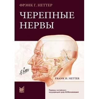 Черепные нервы Неттер Ф.Г. 2020 г. (МЕДпресс)