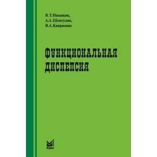 Функциональная диспепсия Ивашкин В.Т. 2017 г. (МЕДпресс)
