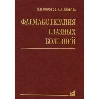 Фармакотерапия глазных болезней Морозов В.И. 2009 г. (МЕДпресс)
