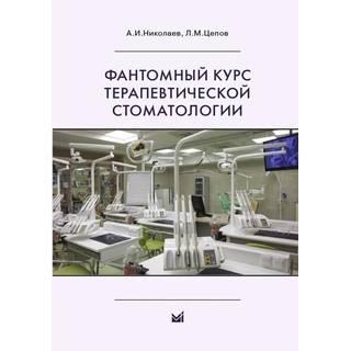 Фантомный курс терапевтической стоматологии Николаев А.И. 2017 г. (МЕДпресс)