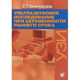 Ультразвуковое исследование при беременности раннего срока Хачкурузов С.Г. 2019 г. (МЕДпресс)