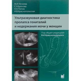 Ультразвуковая диагностика пролапса гениталий и недержания мочи у женщин Чечнева М.А. 2019 г. (МЕДпресс)