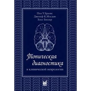 Топическая диагностика в клинической неврологии Бразис П.У. Мэсдью Д.К. 2020 г. (МЕДпресс)