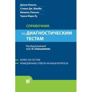 Справочник по диагностическим тестам Николь Д. МакФи 2011 г. (МЕДпресс)