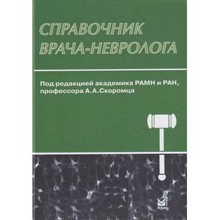 Справочник врача-невролога Скоромец А.А. 2019 г. (МЕДпресс)