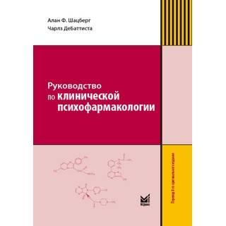 Руководство по клинической психофармакологии Шацберг 2020 г. (МЕДпресс)