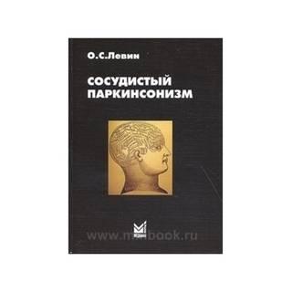 Сосудистый паркинсонизм Левин О.С. 2015 г. (МЕДпресс)