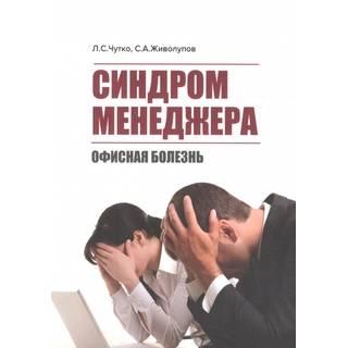 Синдром менеджера (офисная болезнь) Чутко Л.С. 2017 г. (МЕДпресс)