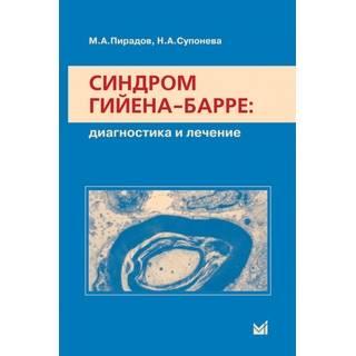Синдром Гийена-Барре Пирадов М.А. 2011 г. (МЕДпресс)