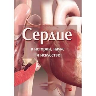 Сердце в истории, науке и искусстве Лепори Л.Р. 2012 г. (МЕДпресс)