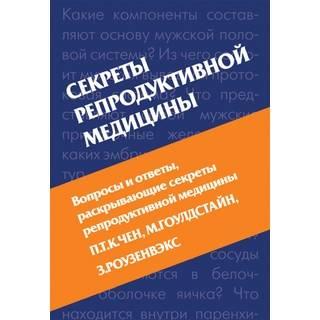 Секреты репродуктивной медицины Чен П.Т.К. 2006 г. (МЕДпресс)