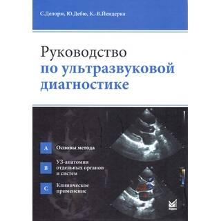 Руководство по ультразвуковой диагностике Делорм С. 2016 г. (МЕДпресс)