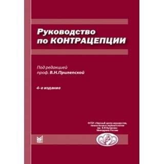 Руководство по контрацепции Прилепская В.Н. 2017 г. (МЕДпресс)