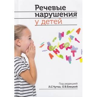 Речевые нарушения у детей Чутко Л.С. 2019 г. (МЕДпресс)