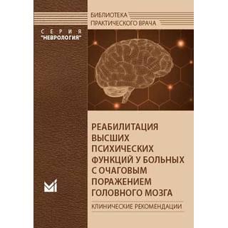 Реабилитация высших психических функций у больных с очаговым поражением головного мозга Боголепова А.Н. 2020 г. (МЕДпресс)