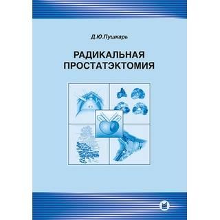 Радикальная простатэктомия Пушкарь Д.Ю. 2009 г. (МЕДпресс)