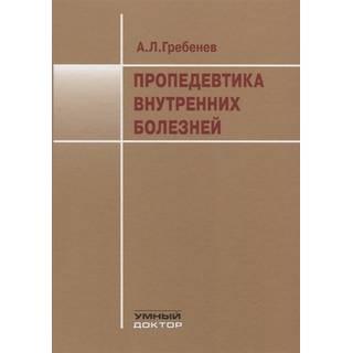 Пропедевтика внутренних болезней: Учебник Гребенев А.Л. Шептулин А.А. 2020 г. (Умный доктор)