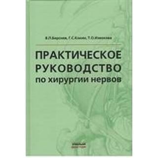 Практическое руководство по хирургии нервов Берснев В.П. 2017 г. (Умный доктор)