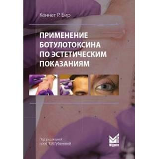 Применение ботулотоксина по эстетическим показаниям Бир К.Р. 2018 г. (МЕДпресс)