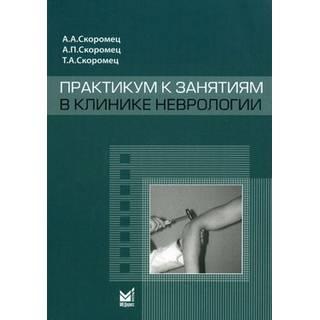 Практикум к занятиям в клинике неврологии Скоромец А.А. 2011 г. (МЕДпресс)