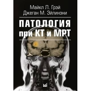 Патология при КТ и МРТ Грэй М. Дж. Эйлинэни 2017 г. (МЕДпресс)
