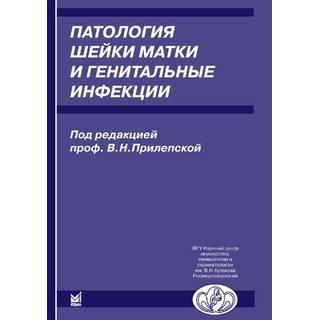 Патология шейки матки и генитальные инфекции Прилепская В.Н. 2008 г. (МЕДпресс)