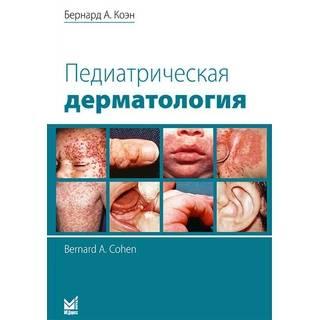 Педиатрическая дерматология. Коэн Б.А. 2021 г. (МЕДпресс)