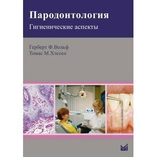 Пародонтология. Гигиенические аспекты. Вольф Г.Ф. 2014 г. (МЕДпресс)