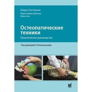 Остеопатические техники: практическое руководство. Густовски Ш. 2020 г. (МЕДпресс)