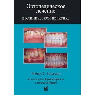 Ортопедическое лечение в клинической практике Клугман Р.С. 2008 г. (МЕДпресс)